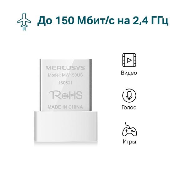 MW150US